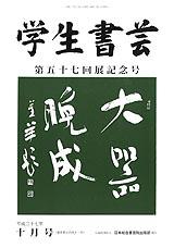 学生書芸サンプル表紙
