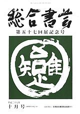 総合書芸サンプル表紙